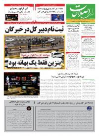 روزنامه صدای اصلاحات 958