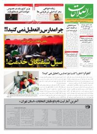 روزنامه صدای اصلاحات 959