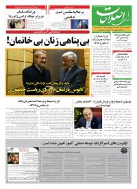 روزنامه صدای اصلاحات 960