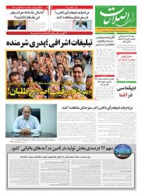 روزنامه صدای اصلاحات 961