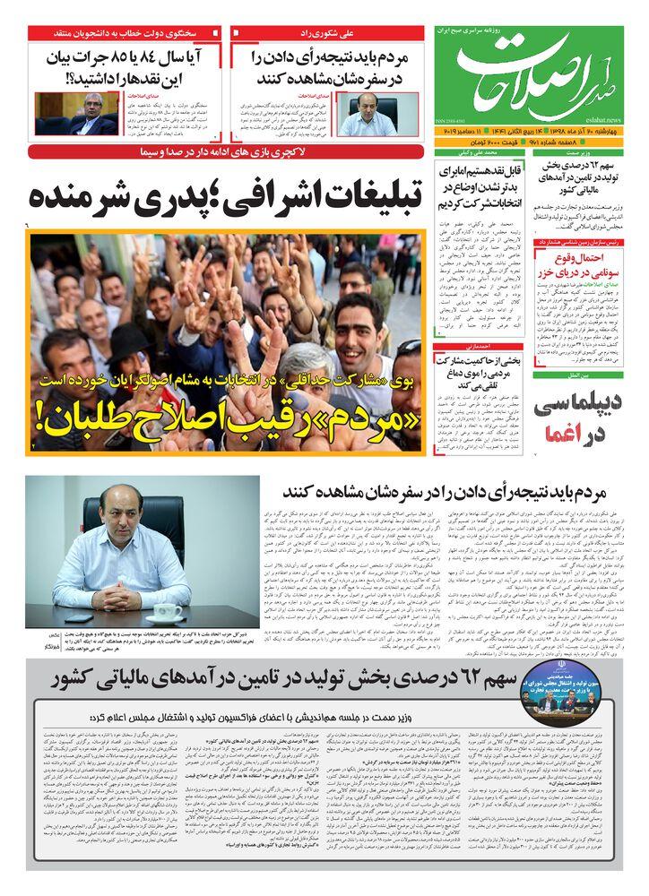 روزنامه صدای اصلاحات شماره 961