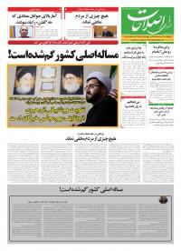 روزنامه صدای اصلاحات شماره 962