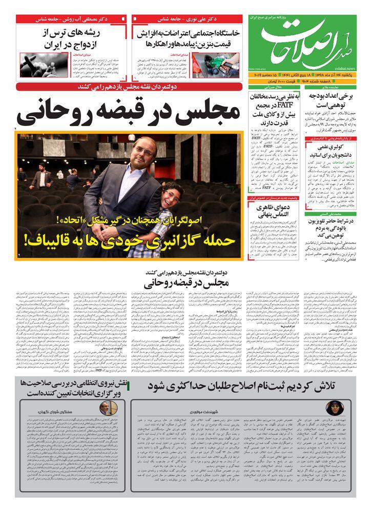 روزنامه صدای اصلاحات شماره 964