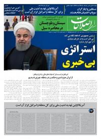 روزنامه صدای اصلاحات شماره 990