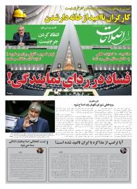 روزنامه صدای اصلاحات 991