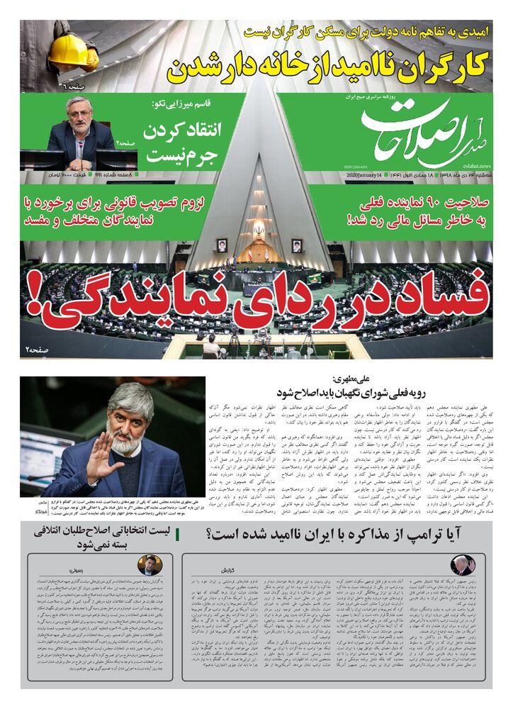 روزنامه صدای اصلاحات شماره 991
