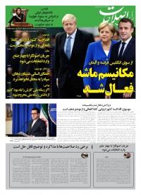 روزنامه صدای اصلاحات شماره 992