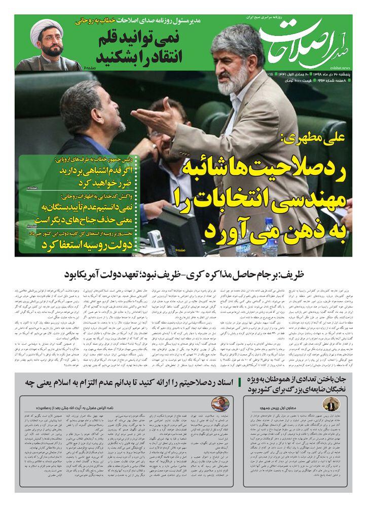 روزنامه صدای اصلاحات شماره 993