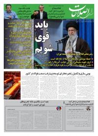 روزنامه صدای اصلاحات 994