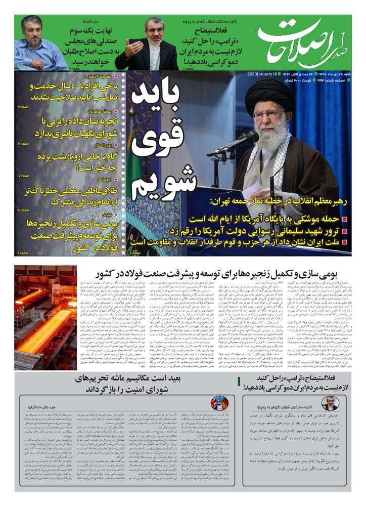 روزنامه صدای اصلاحات شماره 994