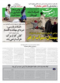 روزنامه صدای اصلاحات 995