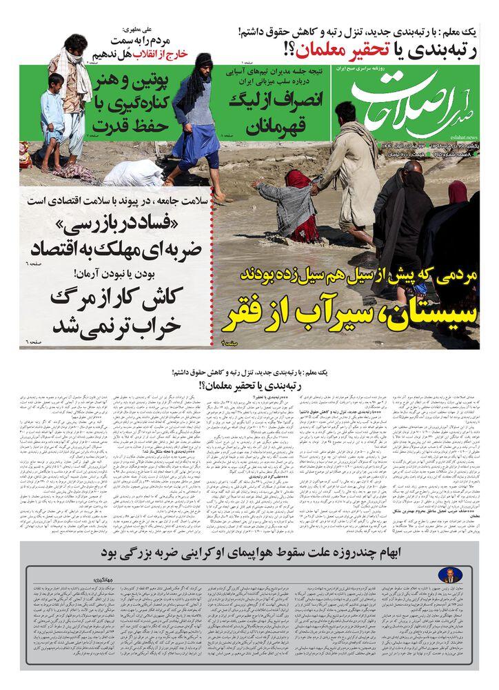 روزنامه صدای اصلاحات شماره 995