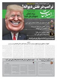 روزنامه صدای اصلاحات شماره 996