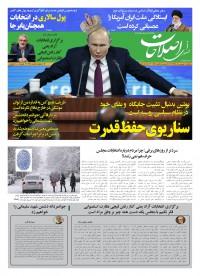 روزنامه صدای اصلاحات شماره 997