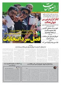 روزنامه صدای اصلاحات شماره 1002