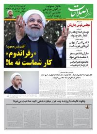روزنامه صدای اصلاحات شماره 1003