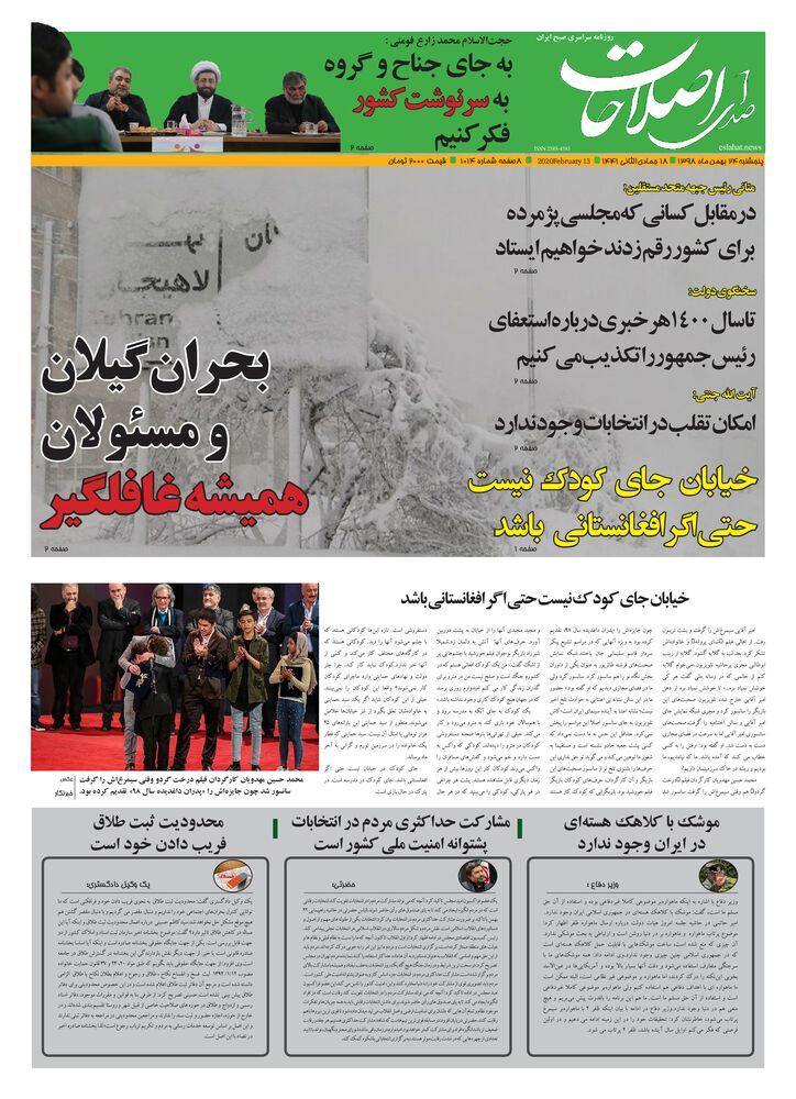 روزنامه صدای اصلاحات شماره 1014