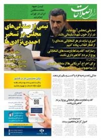روزنامه صدای اصلاحات 1015