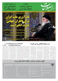 روزنامه صدای اصلاحات 1016