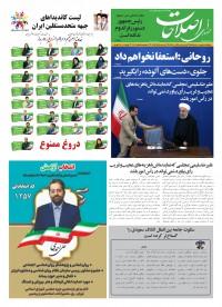 روزنامه صدای اصلاحات 1017