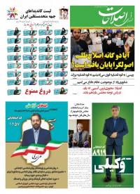 روزنامه صدای اصلاحات 1018