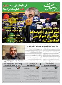 روزنامه صدای اصلاحات شماره 1020