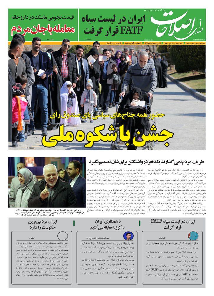 روزنامه صدای اصلاحات شماره 1021