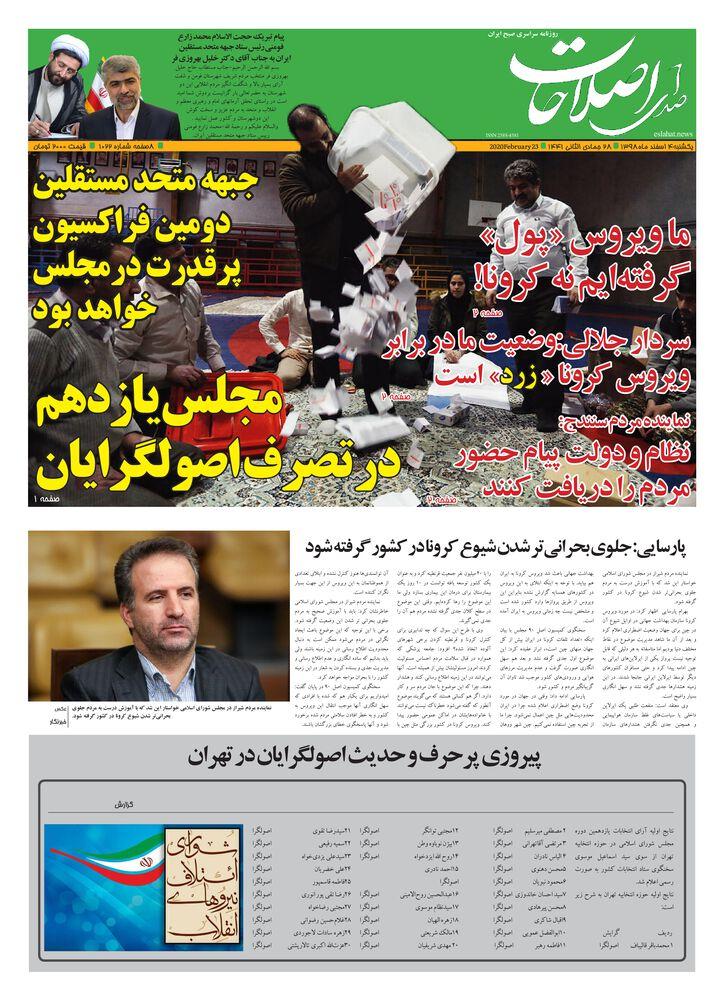 روزنامه صدای اصلاحات شماره 1022