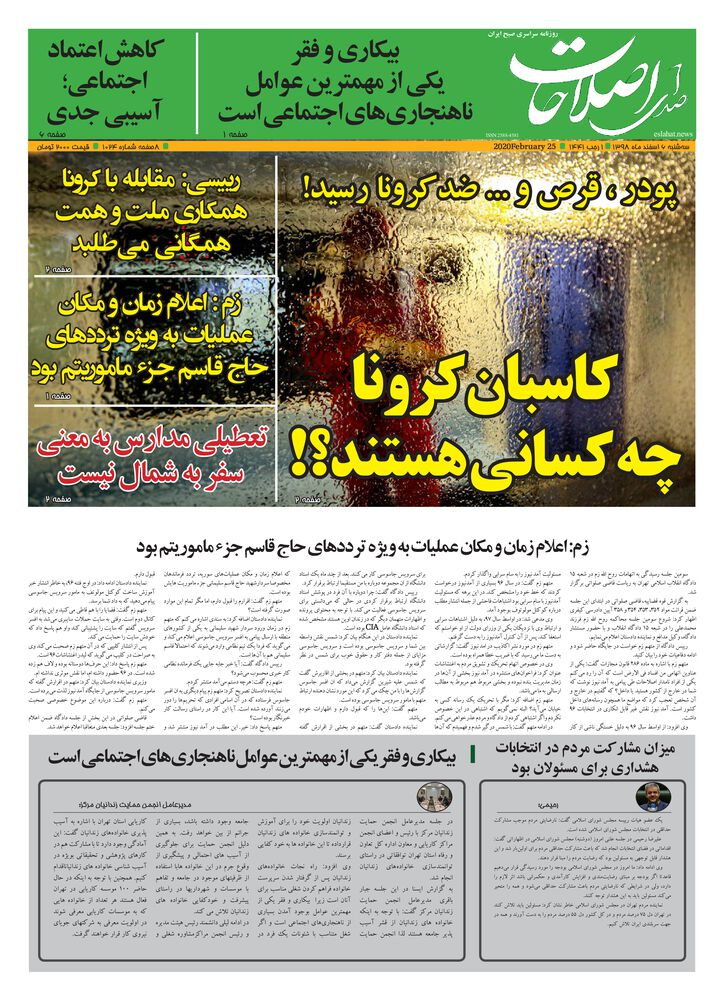 روزنامه صدای اصلاحات شماره 1024