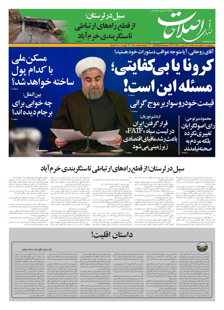 روزنامه صدای اصلاحات شماره 1026