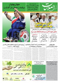 روزنامه صدای اصلاحات شماره 1029