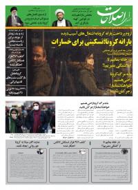 روزنامه صدای اصلاحات شماره 1031