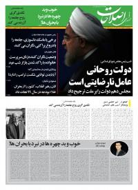 روزنامه صدای اصلاحات شماره 1032