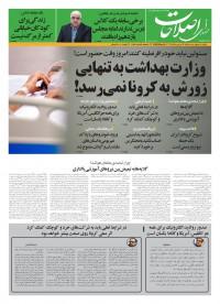 روزنامه صدای اصلاحات شماره 1033