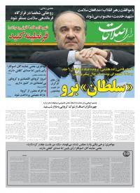 روزنامه صدای اصلاحات شماره 1036