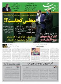 روزنامه صدای اصلاحات شماره 1038