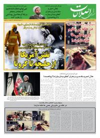 روزنامه صدای اصلاحات شماره 1039