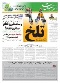 روزنامه صدای اصلاحات 1042