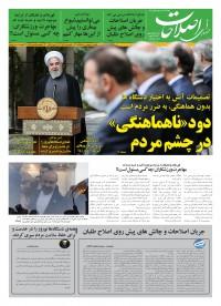 روزنامه صدای اصلاحات 1043