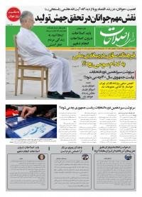 روزنامه صدای اصلاحات 1044