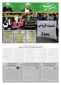 روزنامه صدای اصلاحات 1045