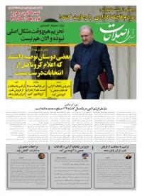 روزنامه صدای اصلاحات 1047
