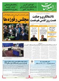 روزنامه صدای اصلاحات شماره 1081