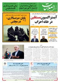 روزنامه صدای اصلاحات شماره 1082