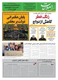 روزنامه صدای اصلاحات شماره 1083