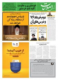روزنامه صدای اصلاحات شماره 1084