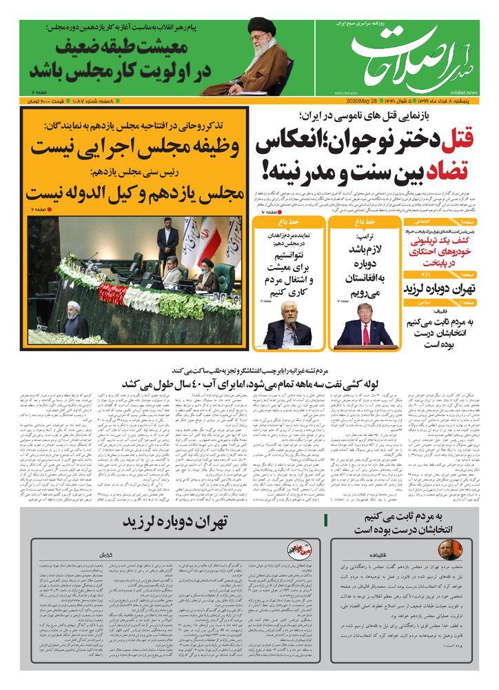 روزنامه صدای اصلاحات شماره 1087