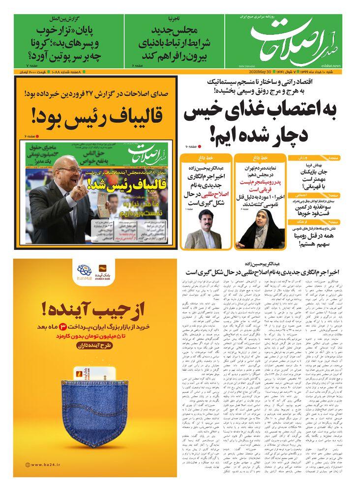 روزنامه صدای اصلاحات شماره 1088