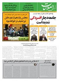 روزنامه صدای اصلاحات 1089