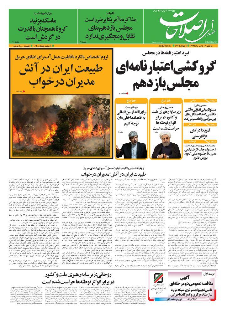 روزنامه صدای اصلاحات شماره 1090